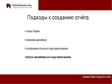 Подходы к созданию отчёта Visual Studio внешний дизайнер построение отчета в ...