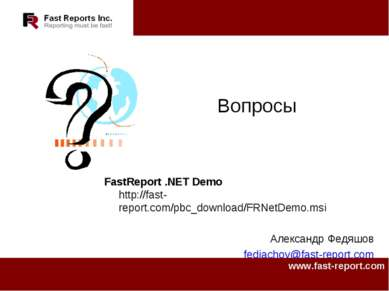 FastReport .NET Demo http://fast-report.com/pbc_download/FRNetDemo.msi Алекса...
