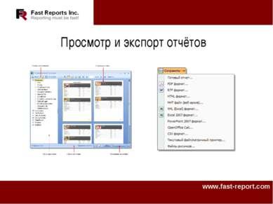 Просмотр и экспорт отчётов