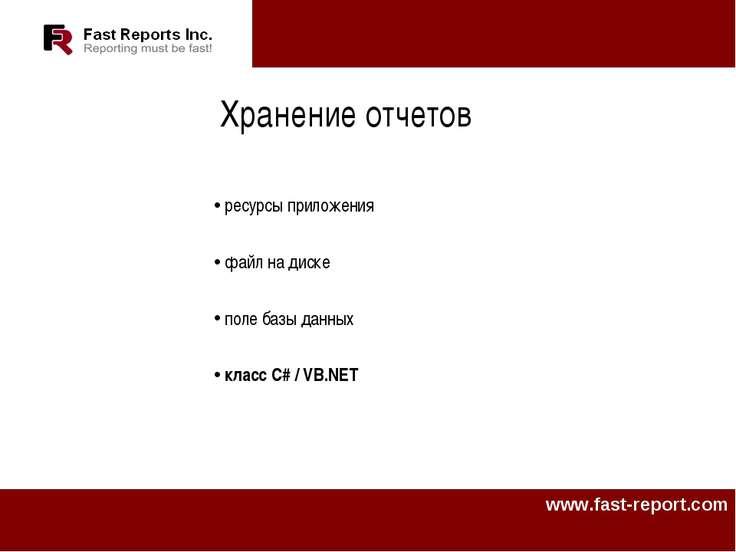 Хранение отчетов ресурсы приложения файл на диске поле базы данных класс C# /...