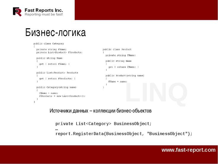 LINQ Бизнес-логика Источники данных – коллекции бизнес-объектов private List ...