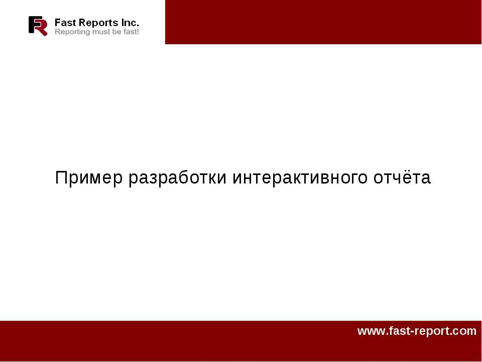 Пример разработки интерактивного отчёта