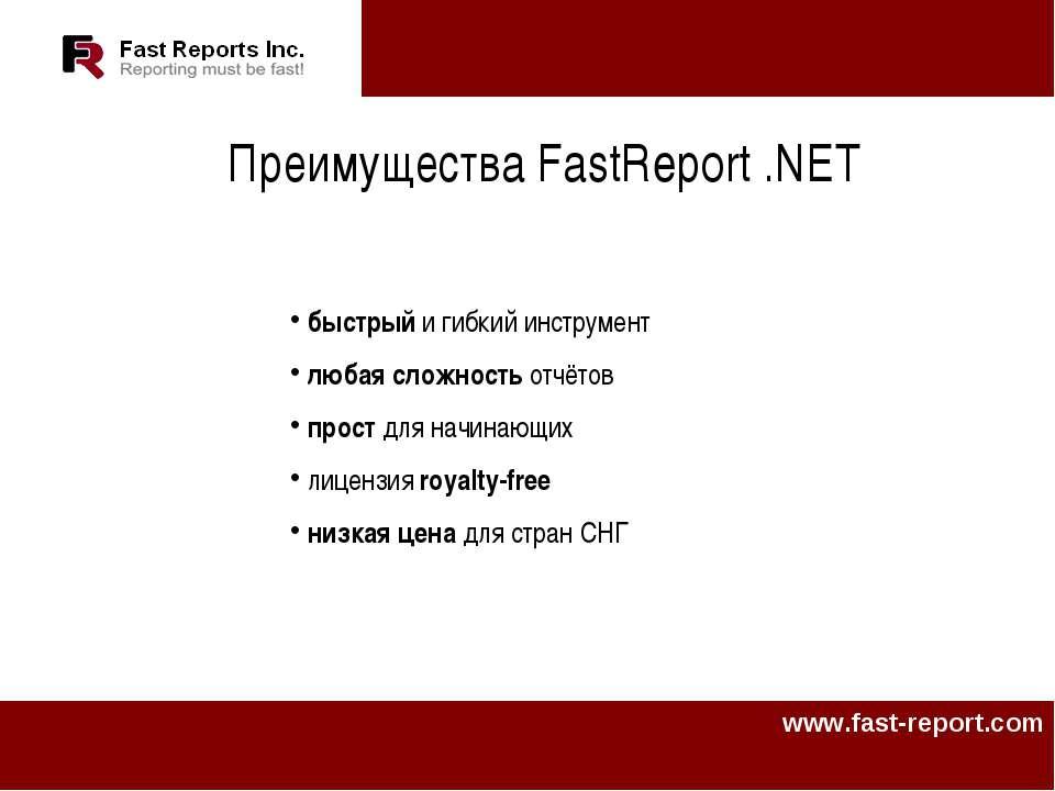 Преимущества FastReport .NET быстрый и гибкий инструмент любая сложность отчё...