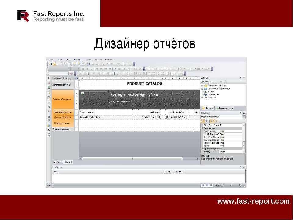 Дизайнер отчётов