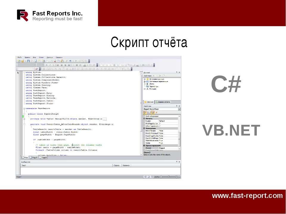 Скрипт отчёта C# VB.NET