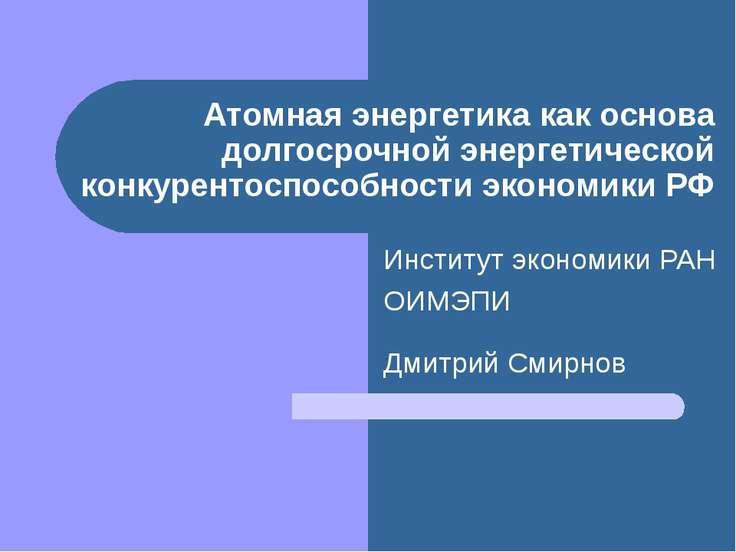 Атомная энергетика как основа долгосрочной энергетической конкурентоспособнос...