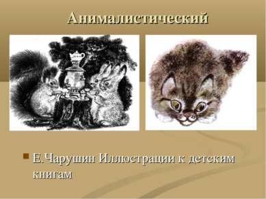 Анималистический Е.Чарушин Иллюстрации к детским книгам