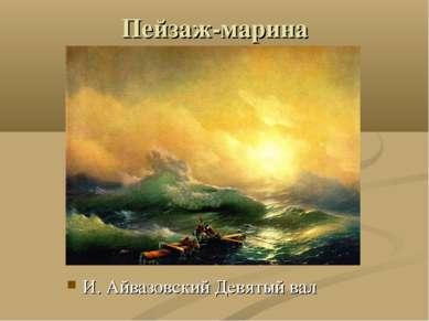 Пейзаж-марина И. Айвазовский Девятый вал