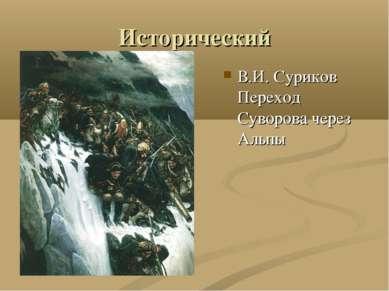 Исторический В.И. Суриков Переход Суворова через Альпы