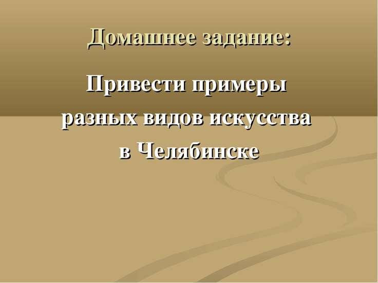 Домашнее задание: Привести примеры разных видов искусства в Челябинске