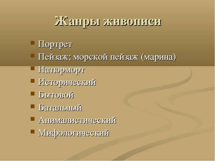Жанры живописи Портрет Пейзаж; морской пейзаж (марина) Натюрморт Исторический...