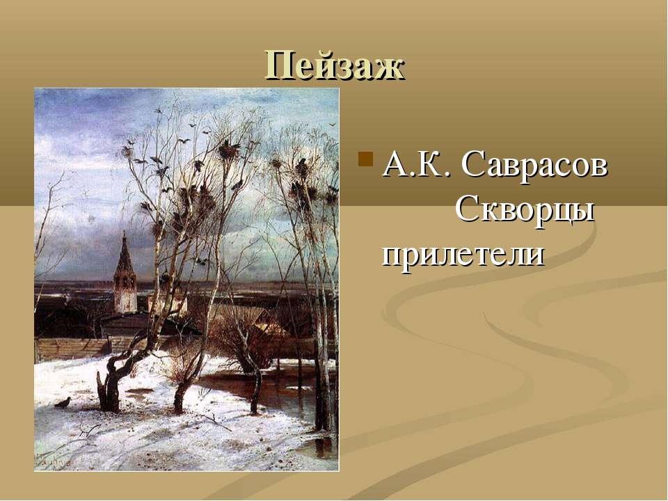 Пейзаж А.К. Саврасов Скворцы прилетели