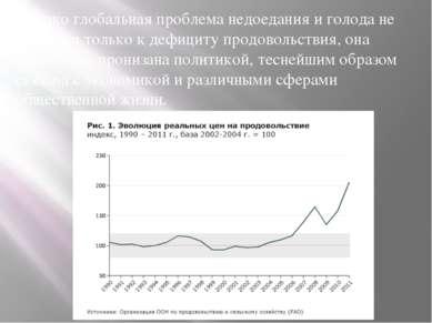 Однако глобальная проблема недоедания и голода не сводится только к дефициту ...