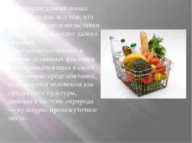 Этот справедливый посыл наводит на мысль о том, что обеспечение продовольстви...