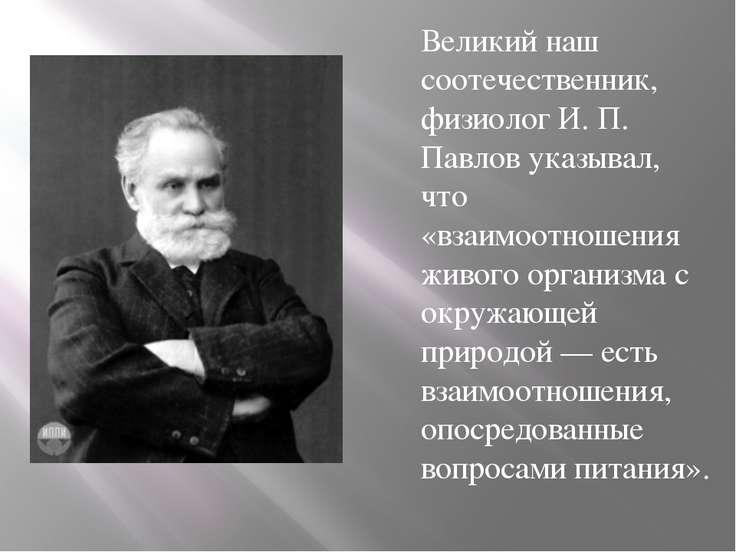 Великий наш соотечественник, физиолог И. П. Павлов указывал, что «взаимоотнош...
