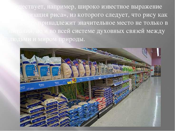Существует, например, широко известное выражение «цивилизация риса», из котор...