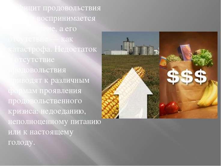 Дефицит продовольствия обычно воспринимается как бедствие, а его отсутствие —...