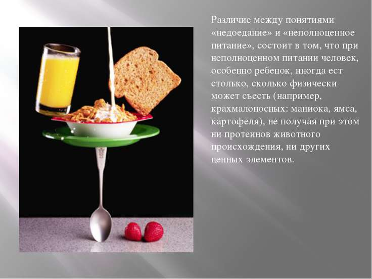 Различие между понятиями «недоедание» и «неполноценное питание», состоит в то...