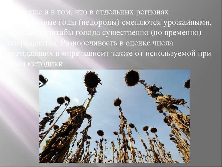 Дело еще и в том, что в отдельных регионах неурожайные годы (недороды) сменяю...