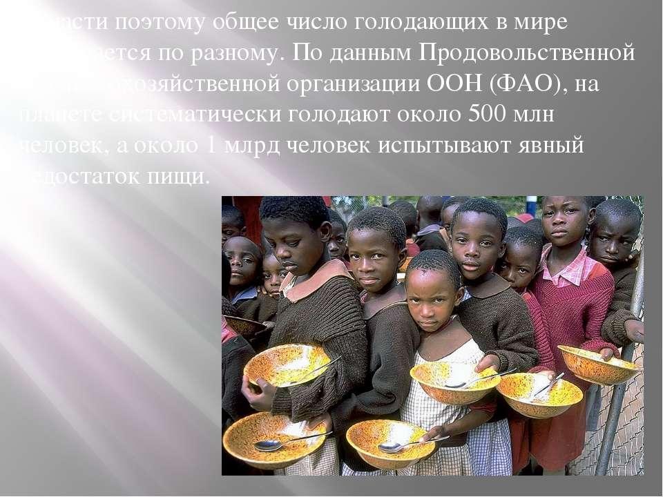 Отчасти поэтому общее число голодающих в мире оценивается по разному. По данн...