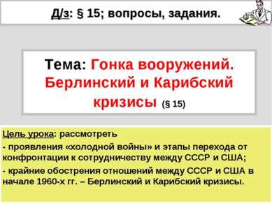 Цель урока: рассмотреть - проявления «холодной войны» и этапы перехода от кон...