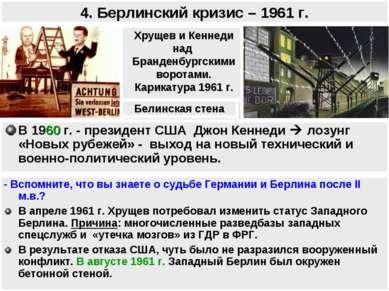 4. Берлинский кризис – 1961 г. В 1960 г. - президент США Джон Кеннеди лозунг ...