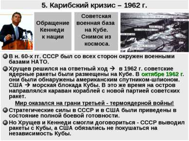 5. Карибский кризис – 1962 г. В н. 60-х гг. СССР был со всех сторон окружен в...