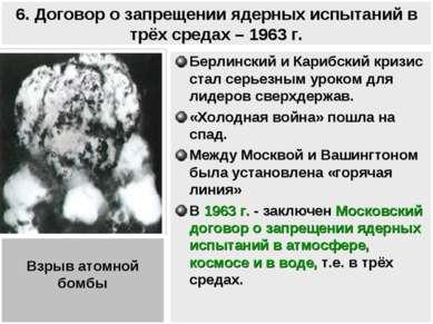 6. Договор о запрещении ядерных испытаний в трёх средах – 1963 г. Берлинский ...