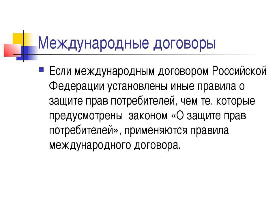 Международные договоры Если международным договором Российской Федерации уста...