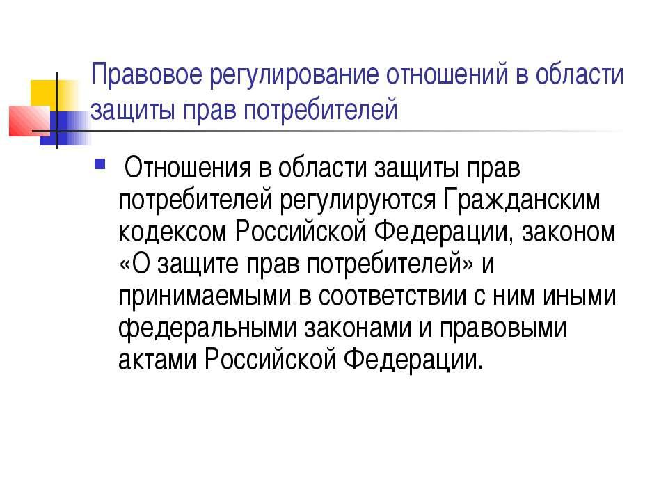 Правовое регулирование отношений в области защиты прав потребителей Отношения...