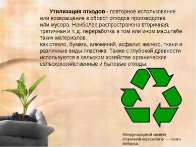 Утилизация отходов - повторное использование или возвращение в оборот отходов...