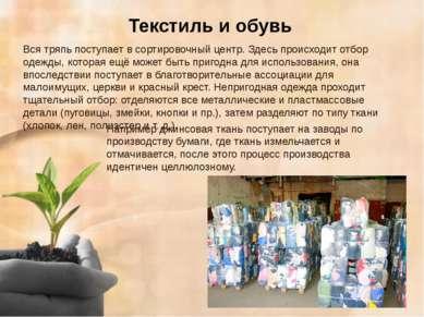 Текстиль и обувь Например джинсовая ткань поступает на заводы по производству...