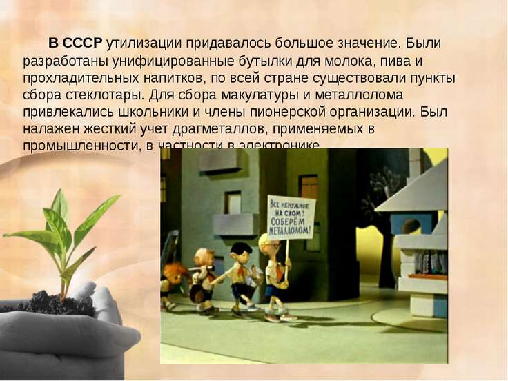 В СССР утилизации придавалось большое значение. Были разработаны унифицирован...