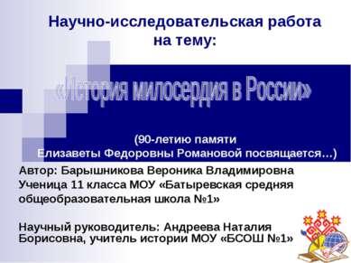 Научно-исследовательская работа на тему: (90-летию памяти Елизаветы Федоровны...