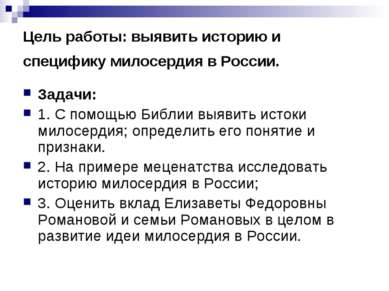 Цель работы: выявить историю и специфику милосердия в России. Задачи: 1. С по...