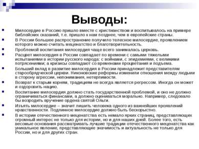 Выводы: Милосердие в Россию пришло вместе с христианством и воспитывалось на ...