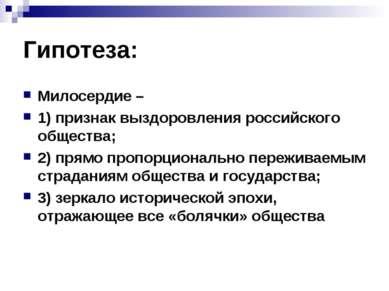 Гипотеза: Милосердие – 1) признак выздоровления российского общества; 2) прям...