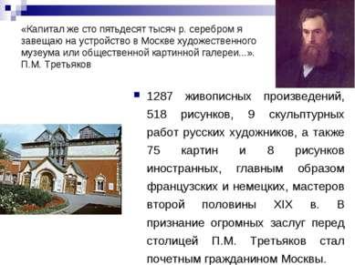 «Капитал же сто пятьдесят тысяч р. серебром я завещаю на устройство в Москве ...