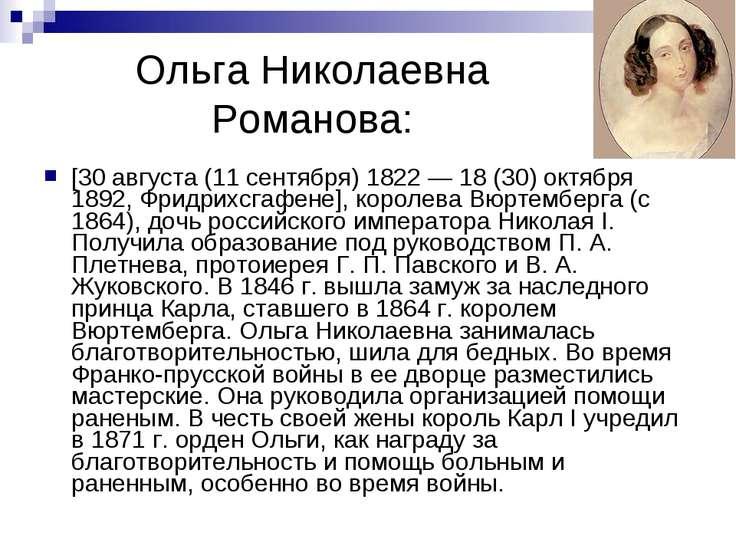 Ольга Николаевна Романова: [30 августа (11 сентября) 1822 — 18 (30) октября 1...