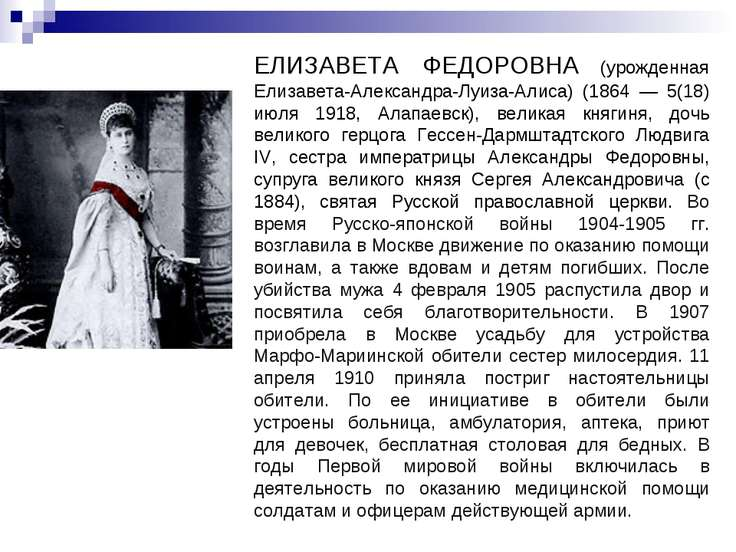 ЕЛИЗАВЕТА ФЕДОРОВНА (урожденная Елизавета-Александра-Луиза-Алиса) (1864 — 5(1...