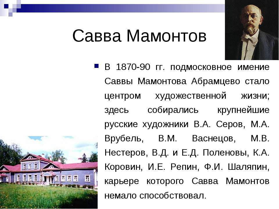 Савва Мамонтов В 1870-90 гг. подмосковное имение Саввы Мамонтова Абрамцево ст...