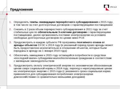 Предложения Определить темпы ликвидации перекрёстного субсидирования к 2015 г...