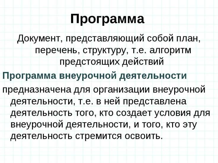 Программа Документ, представляющий собой план, перечень, структуру, т.е. алго...