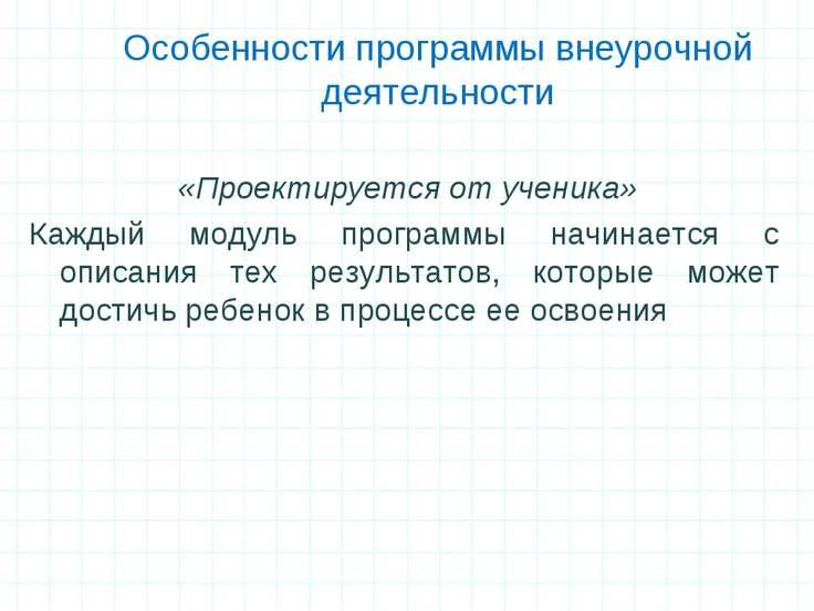 Особенности программы внеурочной деятельности «Проектируется от ученика» Кажд...