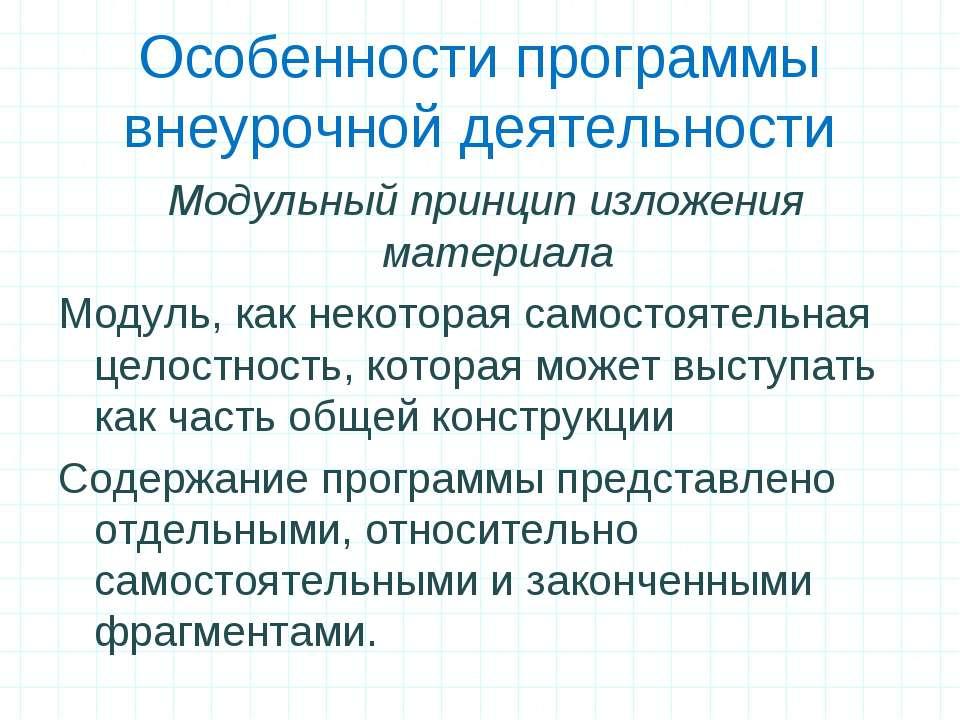 Особенности программы внеурочной деятельности Модульный принцип изложения мат...
