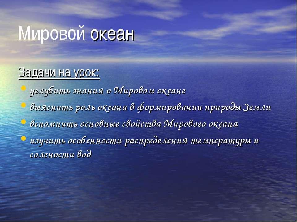 Мировой океан Задачи на урок: углубить знания о Мировом океане выяснить роль ...