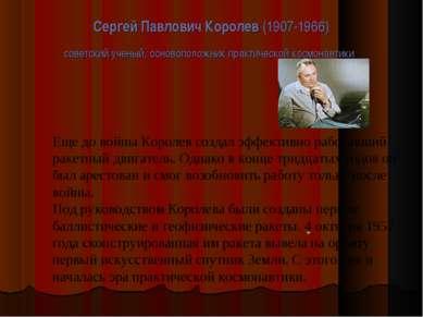 Сергей Павлович Королев (1907-1966) советский ученый, основоположник практиче...