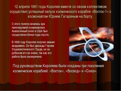 12 апреля 1961 года Королев вместе со своим коллективом осуществил успешный з...