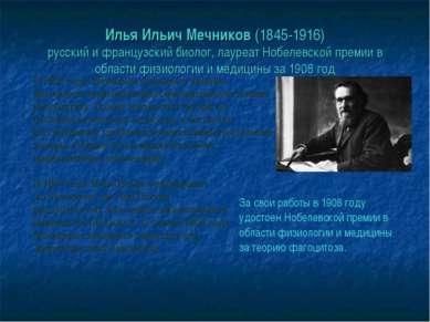 Илья Ильич Мечников (1845-1916) русский и французский биолог, лауреат Нобелев...