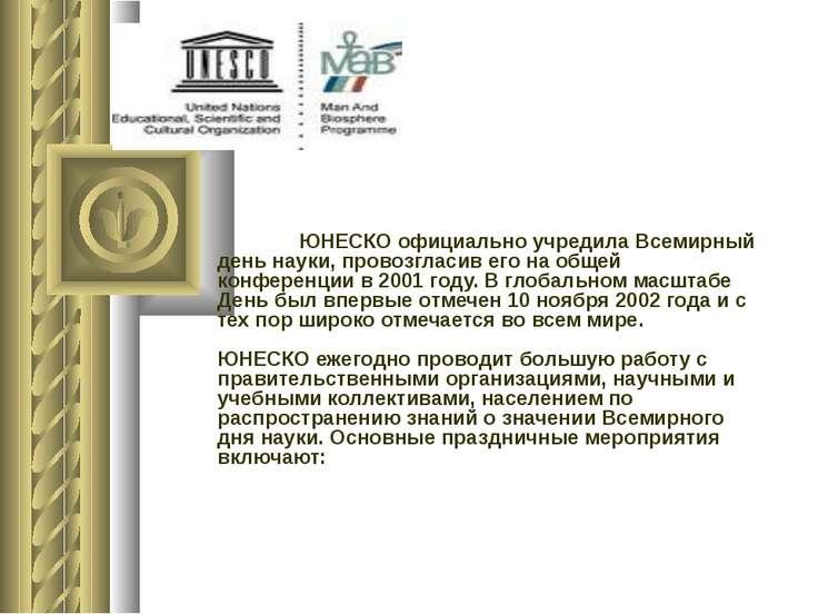 ЮНЕСКО официально учредила Всемирный день науки, провозгласив его на общей ко...